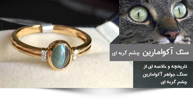 آکوامارین چشم گربه ای