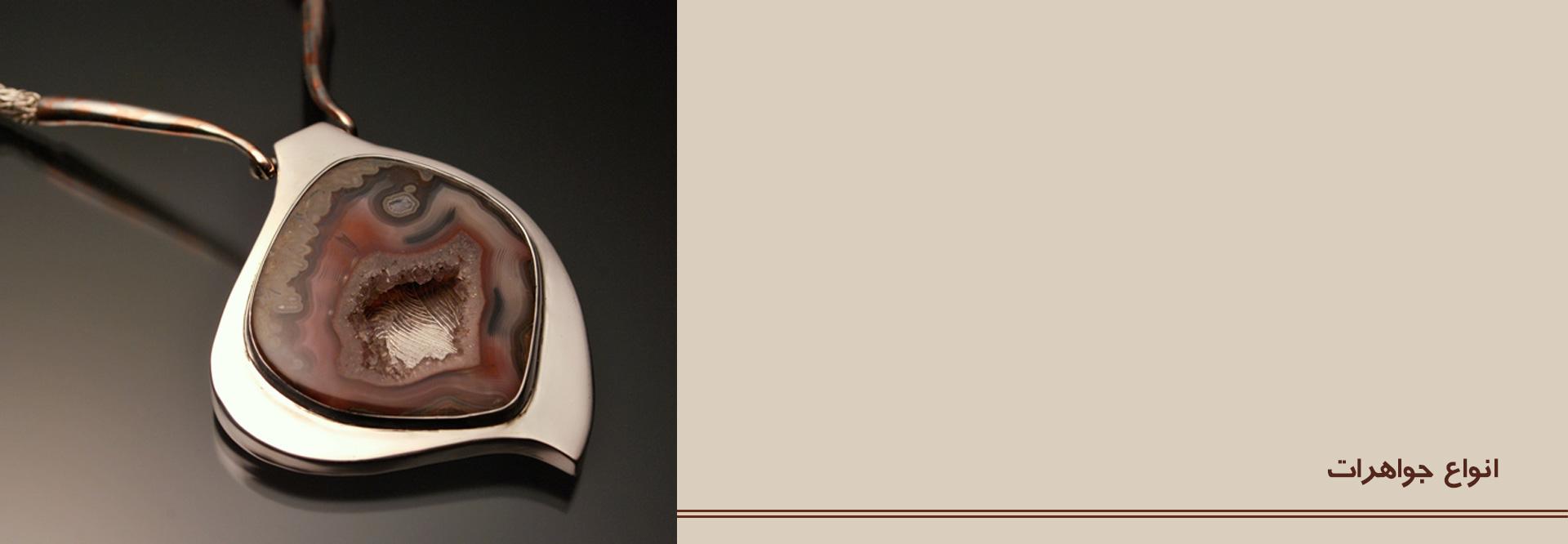 جواهر زینتی
