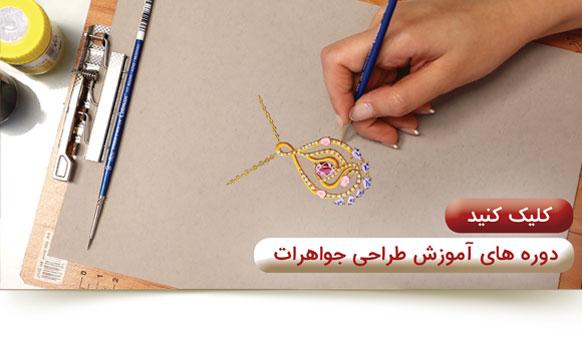 کلاس های آموزش طراحی جواهرات دستی
