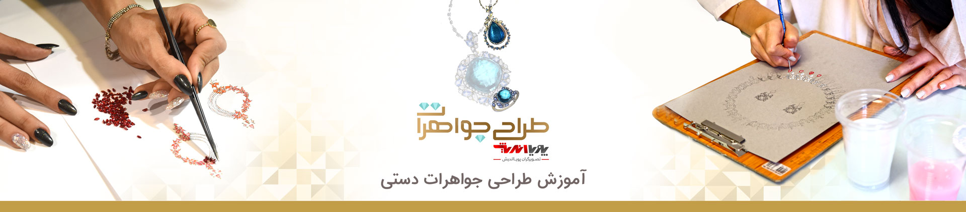 آموزش طراحی جواهرات با دست
